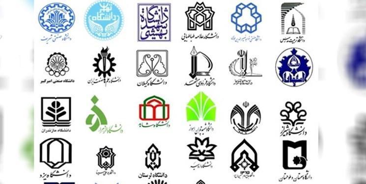 40 دانشگاه ایرانی در بین دانشگاه های برتر دنیا