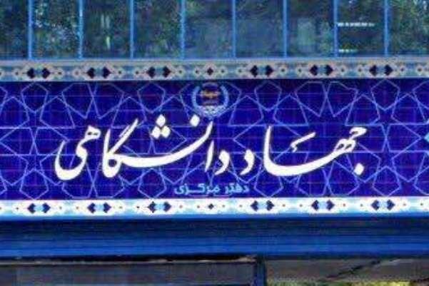 بیانیه جهاددانشگاهی به مناسبت فرا رسیدن روز جمهوری اسلامی