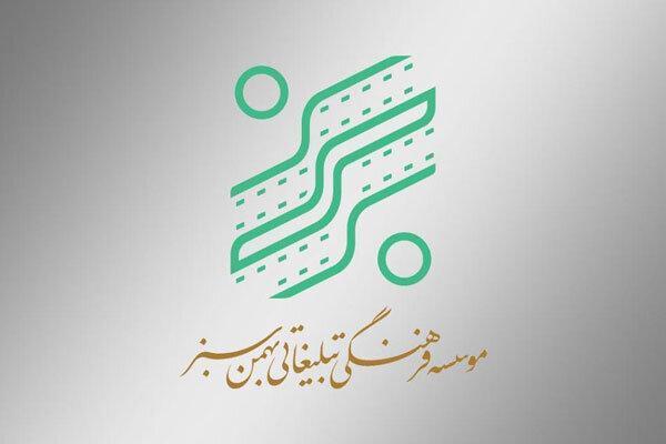 اعلام آمار فروش و پخش سینما های بهمن سبز در سال 98