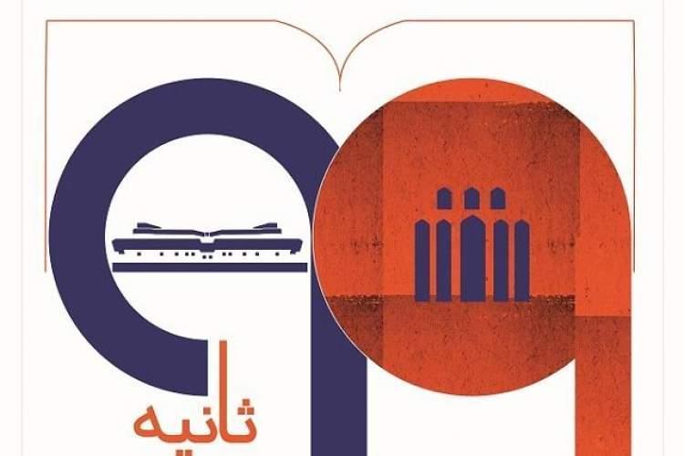 سازمان اسناد و کتابخانه ملی ایران فیلم های 99 ثانیه ای می سازد