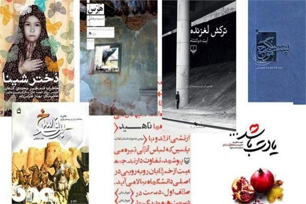 خبرنگاران تخصیص گرنت برای انتشار 7 کتاب دفاع مقدسی