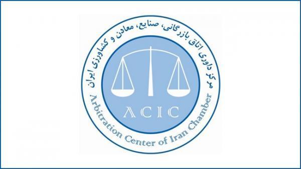 وبینار روش های اجتناب از بروز اختلاف در قراردادها 13 اسفند برگزار می گردد